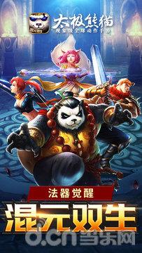 太极熊猫_截图