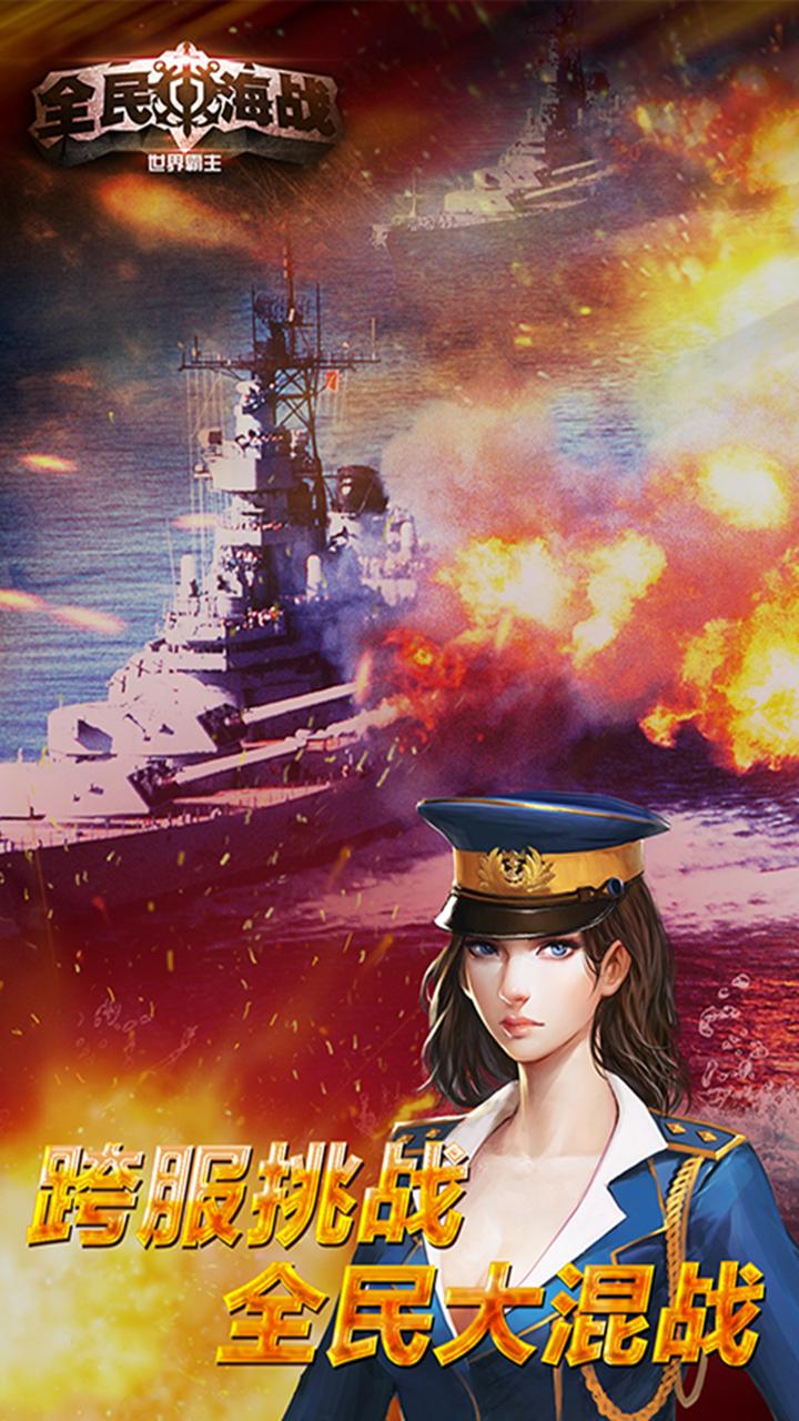全民海战_截图