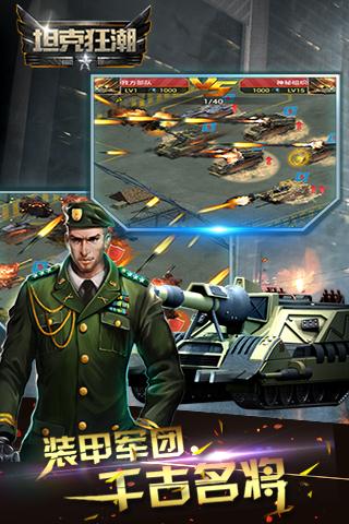 坦克狂潮_截图