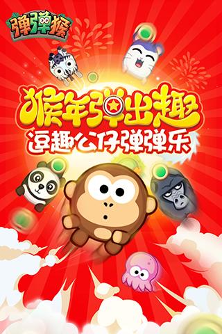 弹弹猴_截图