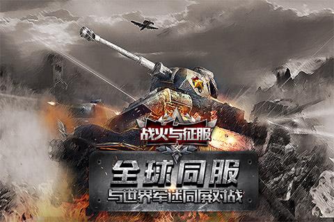 战火与征服_截图