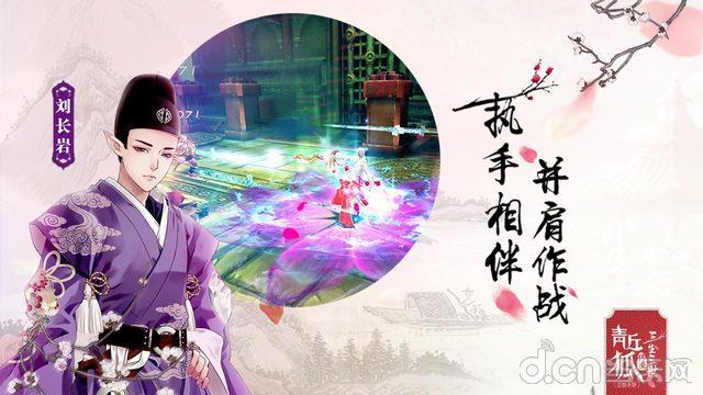青丘狐传说_截图