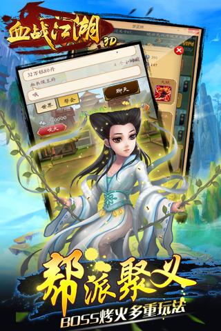 血战江湖3D_截图