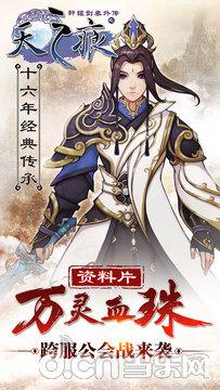 轩辕剑叁外传之天之痕_截图