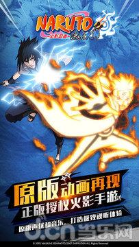火影忍者 - 忍者大师_截图