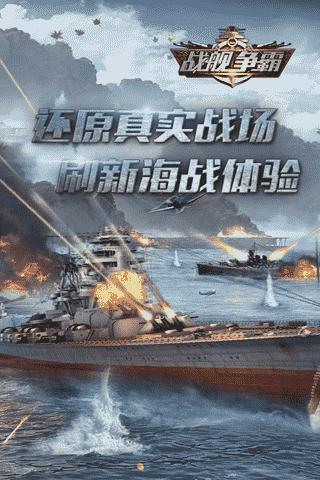 世纪海战_截图