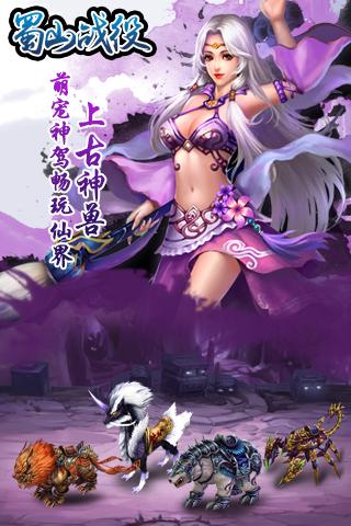 蜀山战役_截图