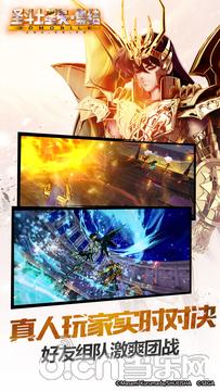圣斗士星矢-集结_截图