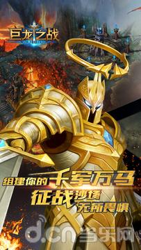 巨龙之战_截图