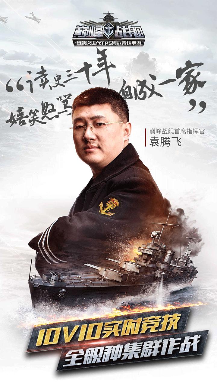 巅峰战舰_截图
