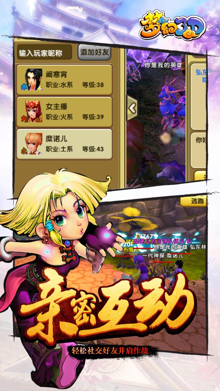 梦幻修仙3D_截图