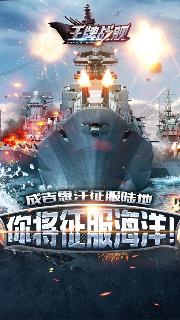 王牌战舰_截图