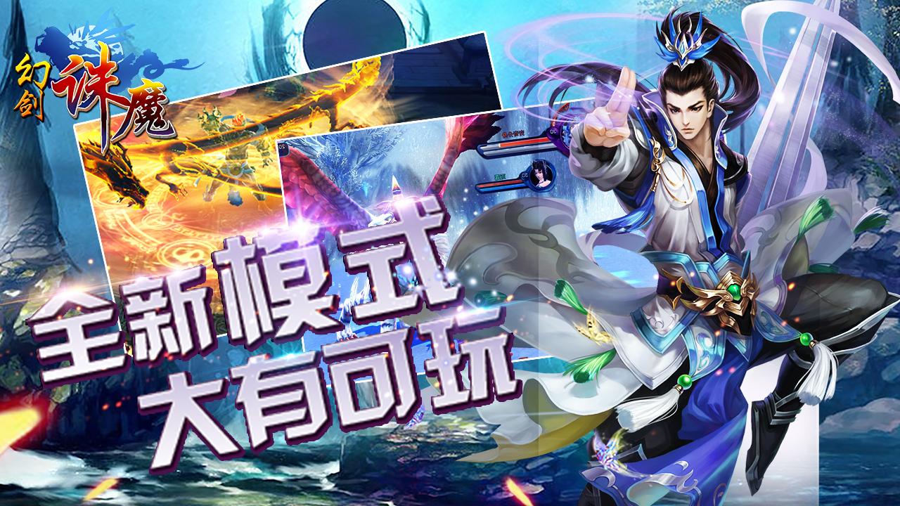 幻剑诛魔_截图