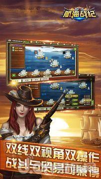 航海战纪_截图