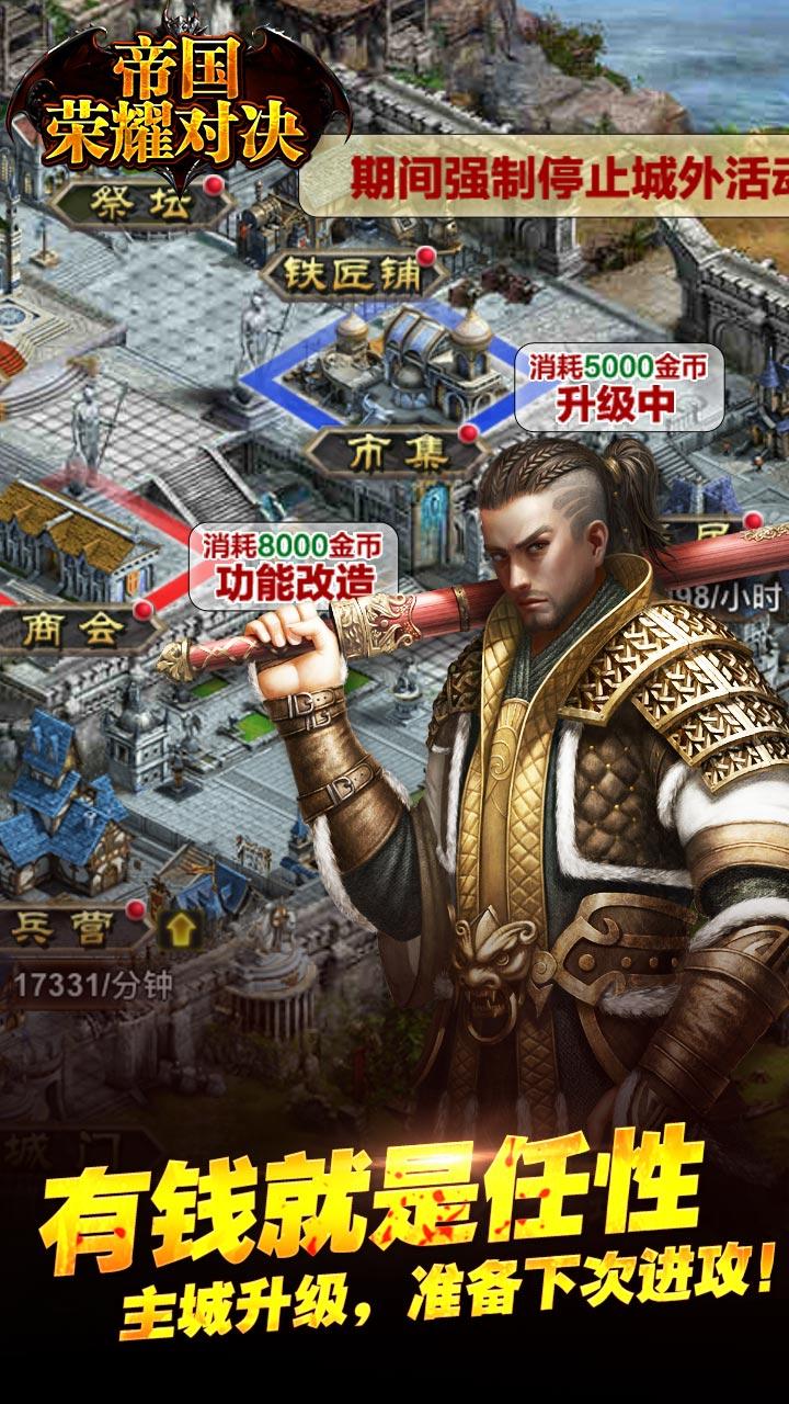 帝国:荣耀对决_截图