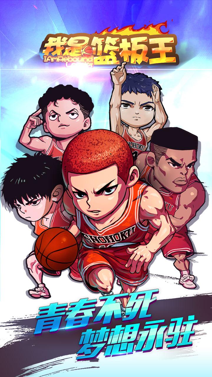 我是篮板王_截图