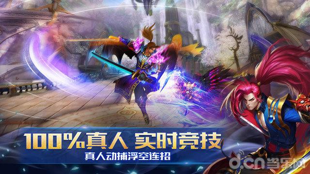 神龙武士-魔幻竞技_截图