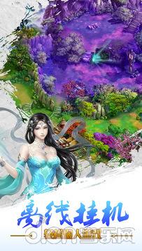 童话西游记_截图