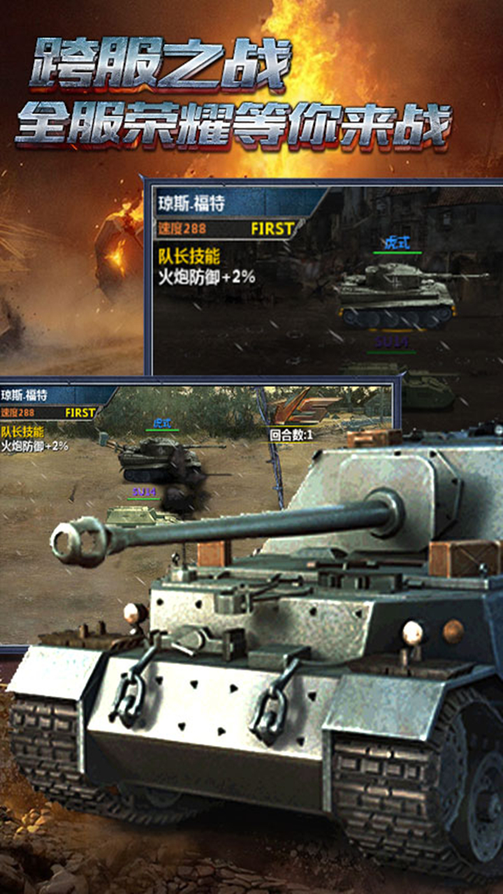 3D坦克世界_截图