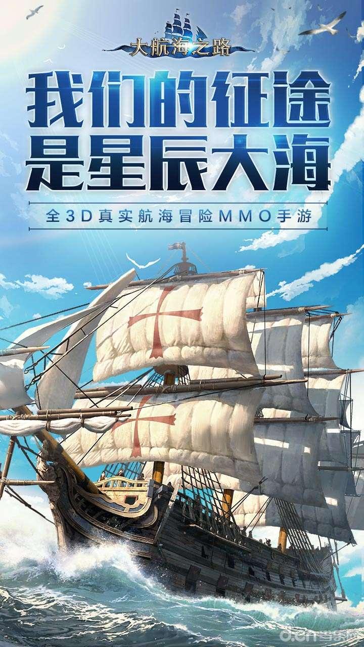 大航海之路图片图片
