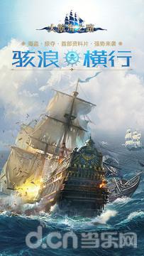 大航海之路_截图