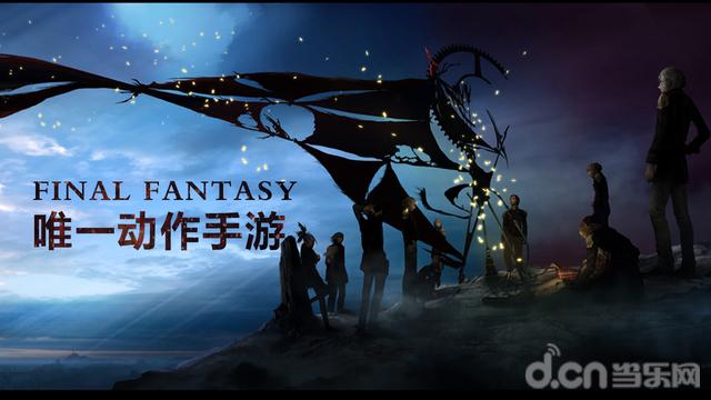 最终幻想:觉醒_截图