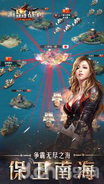 海岛战争_截图