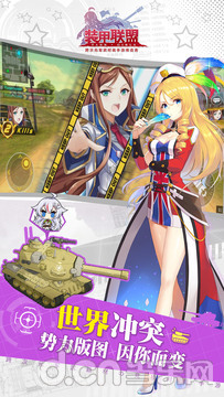 装甲联盟_截图
