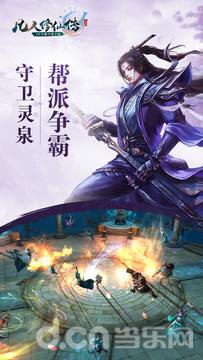 凡人修仙传_截图