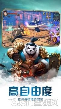 太极熊猫3:猎龙_截图