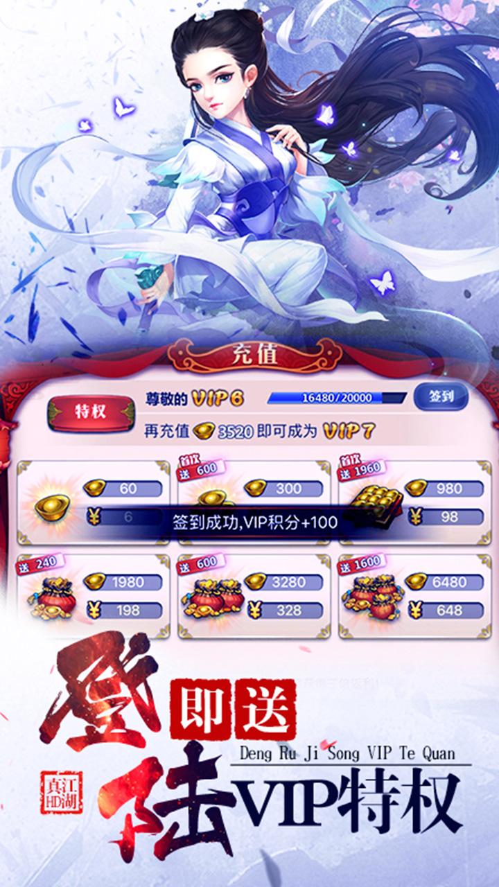真江湖HD_截图