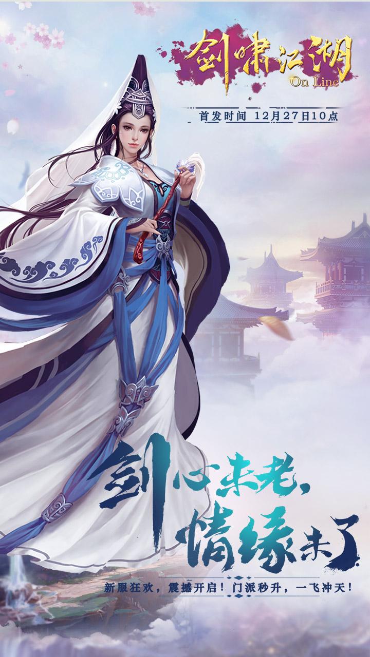 剑啸江湖_截图