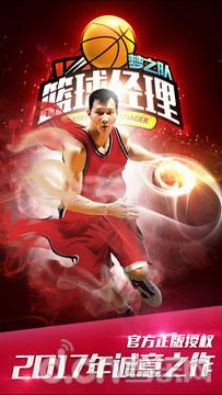 篮球经理梦之队_截图