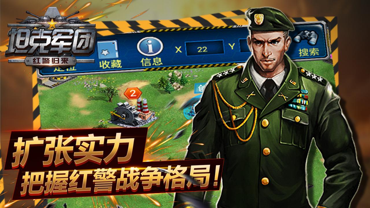 坦克军团:红警归来_截图