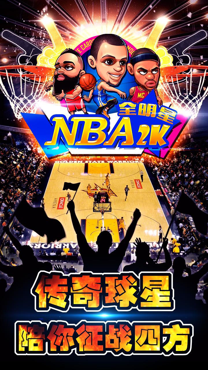 NBA2K全明星_截图