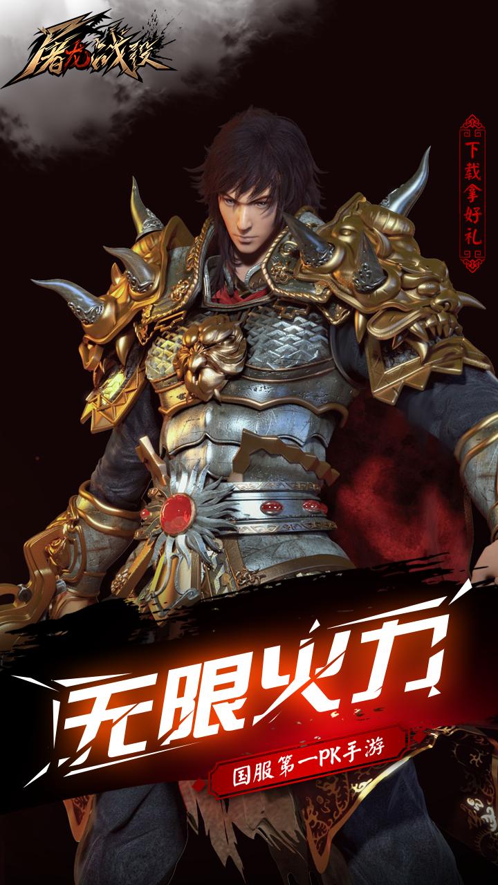 屠龙战役_截图