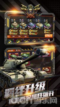坦克冲锋_截图