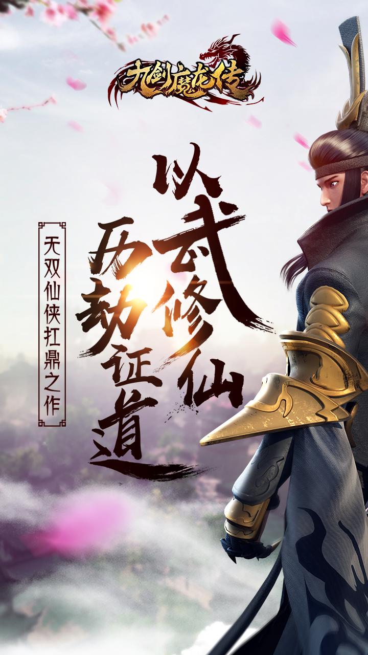 九剑魔龙传_截图