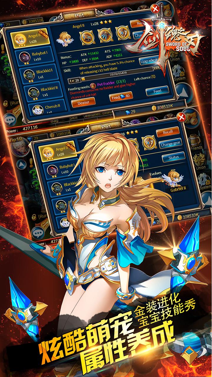 剑魂之刃ID:7349_截图