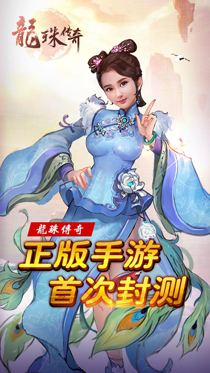 龙珠传奇_截图