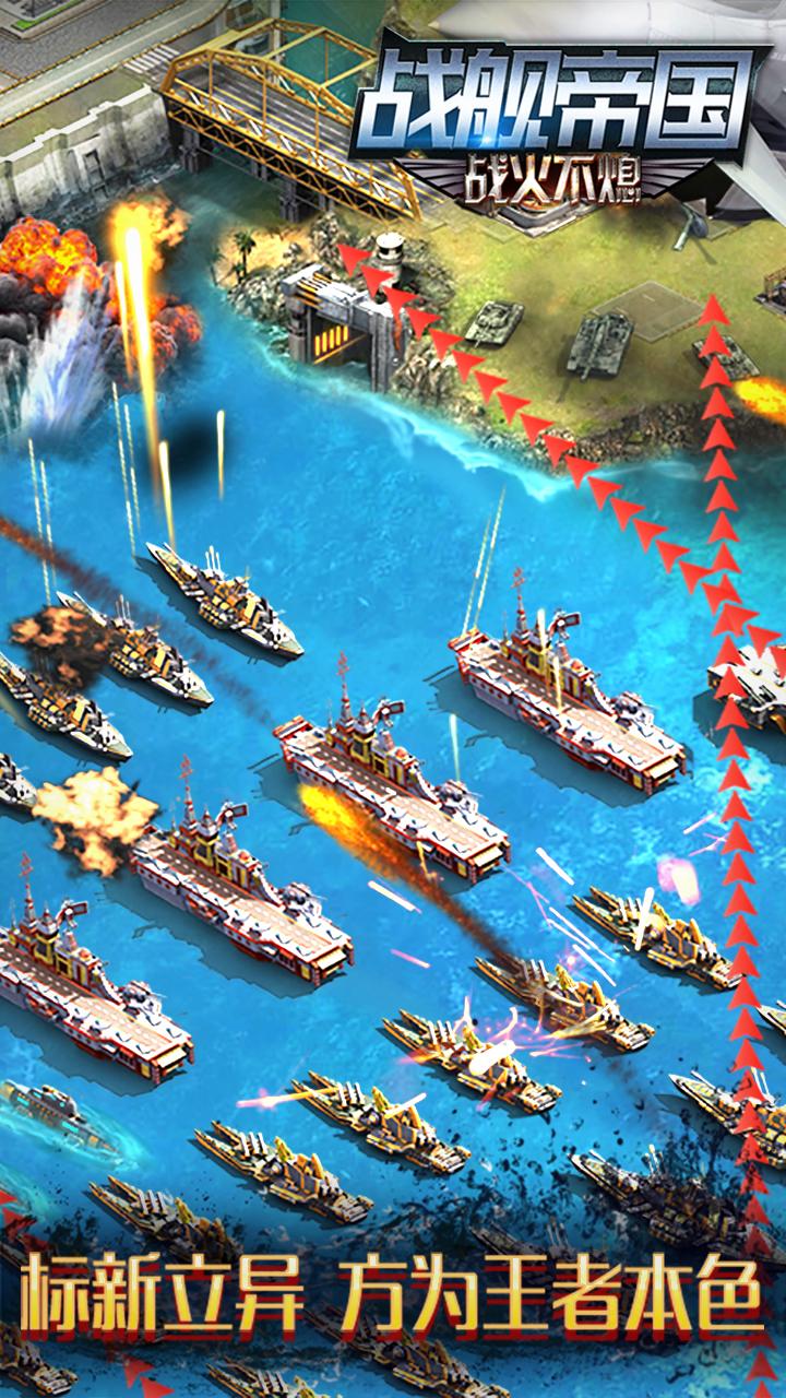 战舰帝国2_截图
