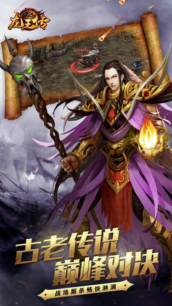 龙王传-怒海沙城战_截图
