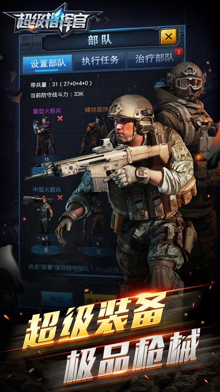 超级指挥官_截图
