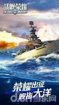 战舰荣耀_截图