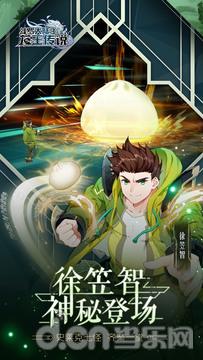 龙王传说-斗罗大陆3_截图