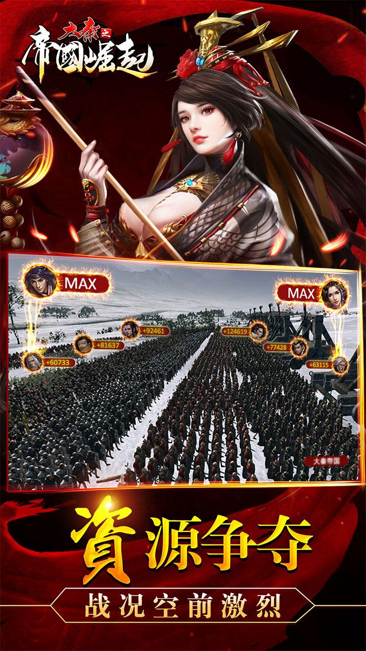 大秦之帝国崛起_截图