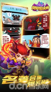 阴阳捉妖师_截图