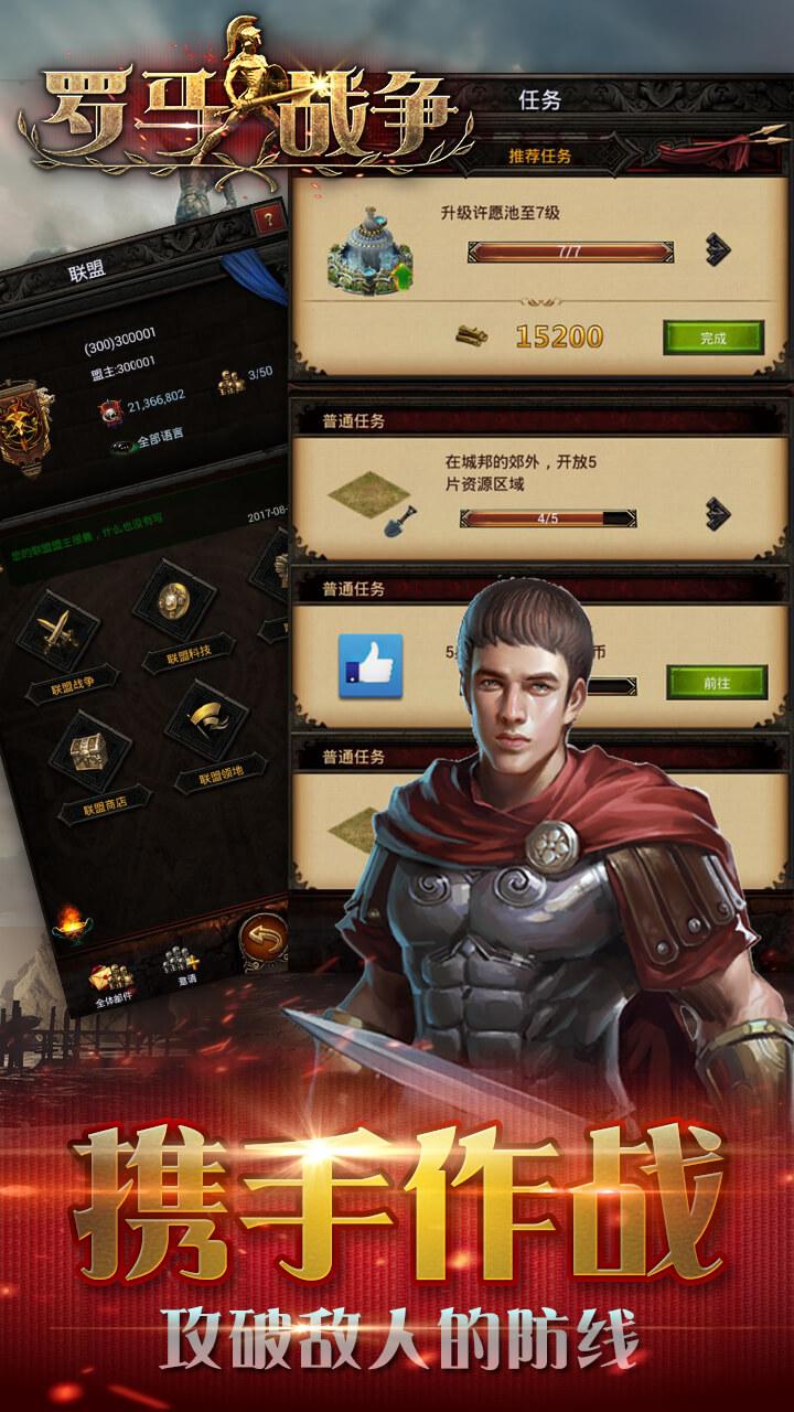 罗马战争_截图