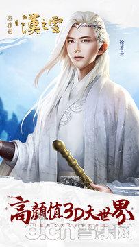 轩辕剑之汉之云_截图