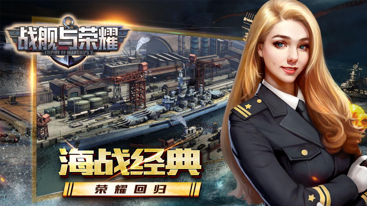 战舰与荣耀_截图